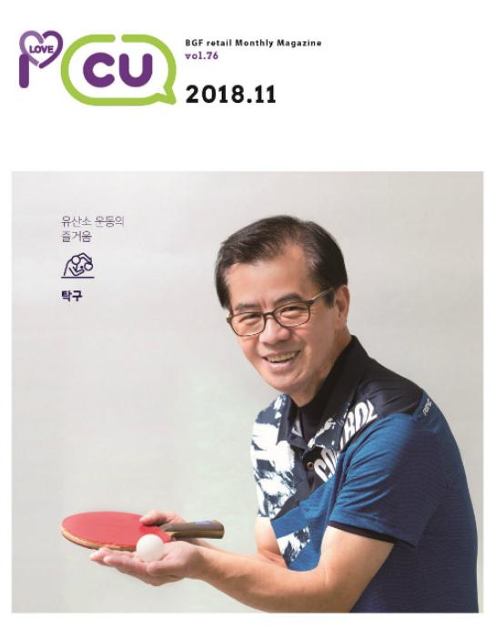2018년 11월호